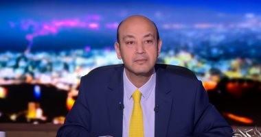عمرو أديب عن انخفاض سعر الدولار: زى ما بينزل هيطلع