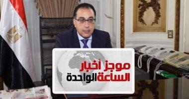 موجز أخبار 1 ظهرا.. إجازة عيد الأضحى للعاملين بالدولة 5 أيام فقط