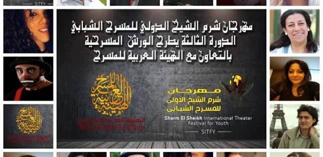 """""""شرم الشيخ للمسرح الشبابي"""" يفتح باب المشاركة في 14 ورشة مسرحية"""