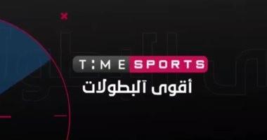 تايم سبورتس فخر الإعلام الرياضى تقضى على القناة القطرية
