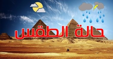 الأرصاد: طقس الغد معتدل.. والعظمى بالقاهرة 25 درجة